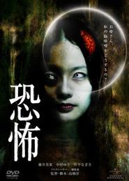 kyofu_dvd.jpg